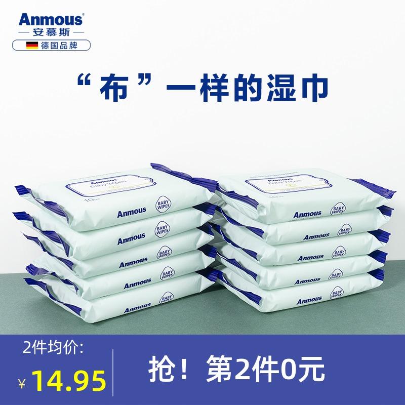 安慕斯小包湿巾手口专用湿巾旅行便携装加厚小包迷你湿巾10抽10包