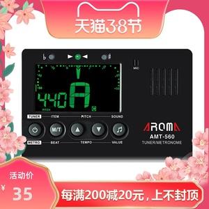 阿诺玛 AMT-560吉他调音器电子节拍器定音校音表乐器通用三合一
