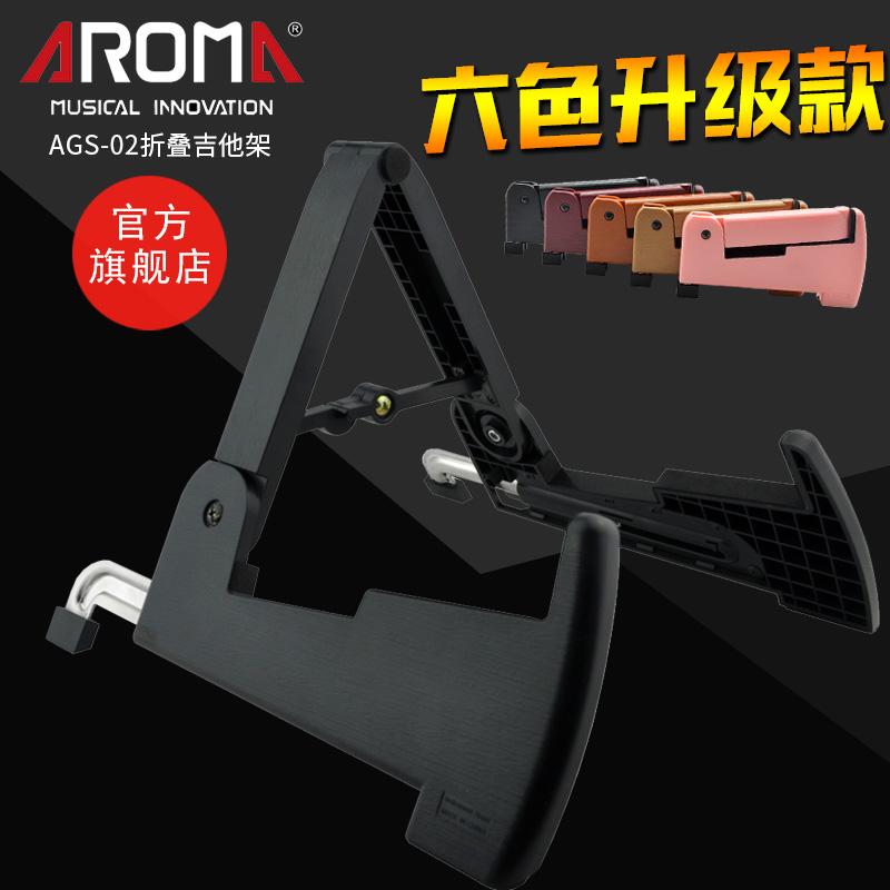 阿诺玛AROMA AGS-02 升级款吉他支架 电木民谣贝斯通用便携琴架