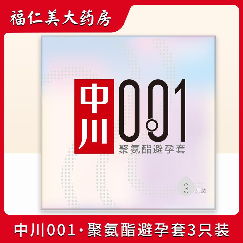 中川0.01超薄001男高潮无味避孕套热销1件限时秒杀
