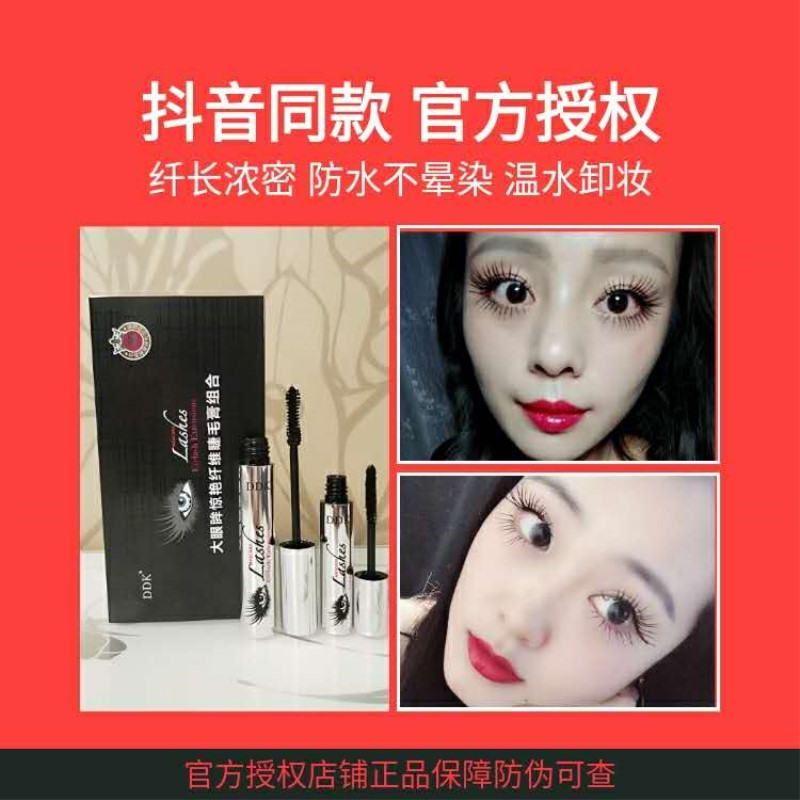 DDK Mascara official quality super long drop cat elongated magic long and soft tiktok unlimited stretch the same paragraph
