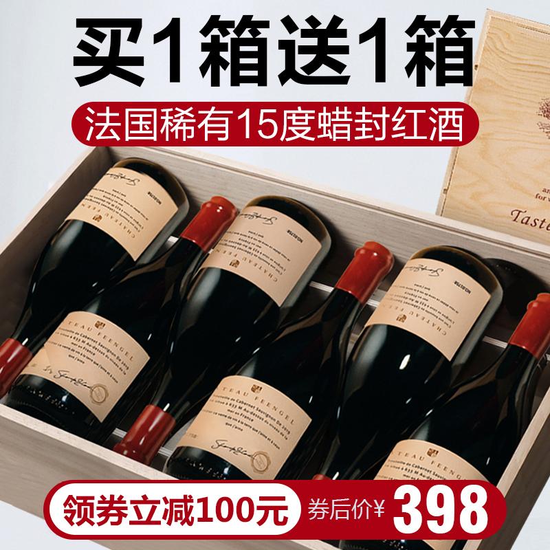 买1箱送1箱 蜡封红酒整箱 法国进口15度AOP级干红葡萄酒送礼盒装