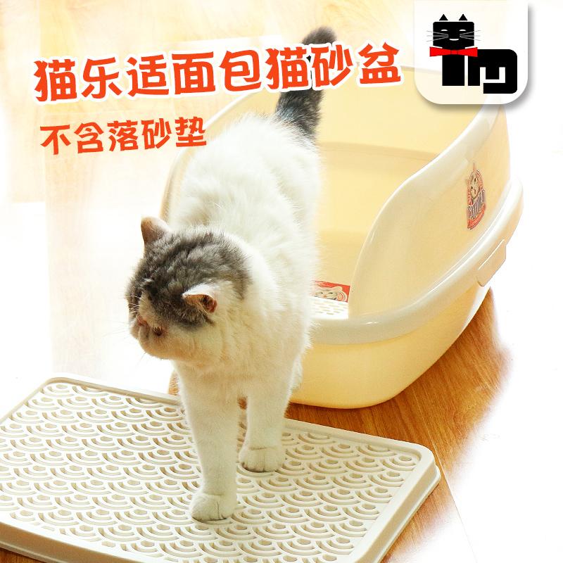 土猫宠物 猫乐适猫砂盆半封闭式猫厕所用品 单层防外溅大号面包