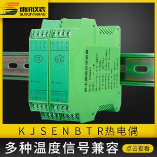 导轨式 温度变送器K型S热电偶PT100热电阻转4 20ma隔离器变送模块