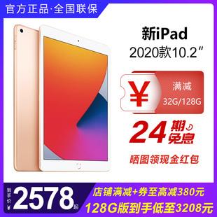 Apple苹果iPad10.2英寸平板电脑第8代掌上电脑32G 128G支持Apple 24期免息顺丰直送2020新款 Pencil
