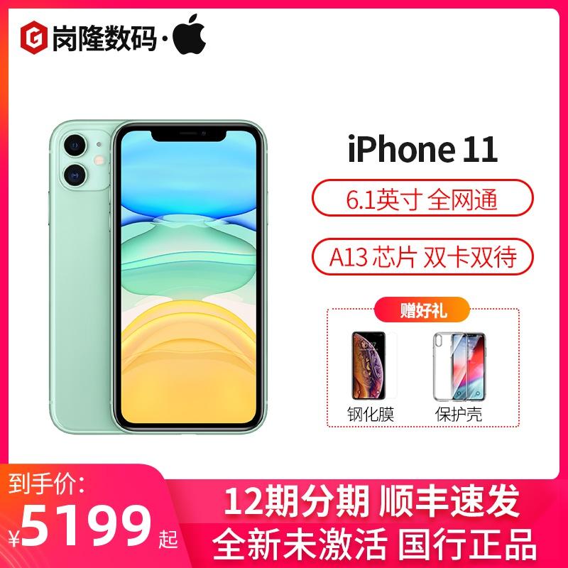 24期分期Apple苹果现货iPhone11智能4G手机6.1英寸64G128G256G电信移动联通全网通双卡双待正品国行全新原封