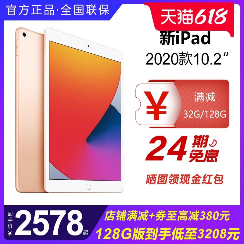 【24期免息】顺丰直送2020新款Apple苹果iPad10.2英寸平板电脑第8代掌上电脑32G/128G支持Apple Pencil