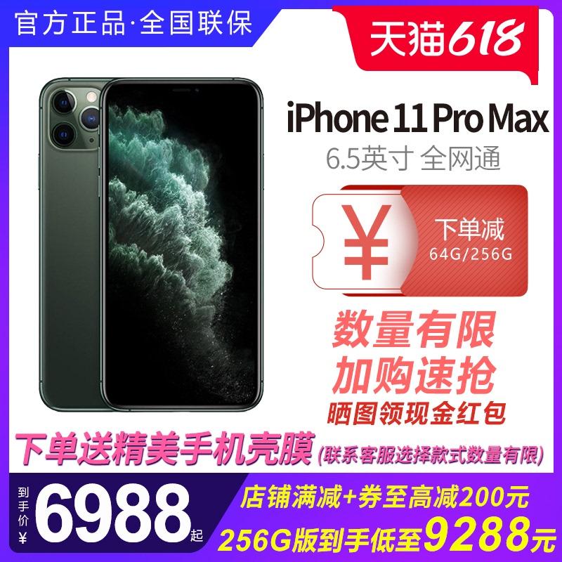 24期分期/现货Apple苹果iPhone11ProMax智能4G手机6.5英寸64G256G电信移动联通全网通双卡待正品国行全新原封