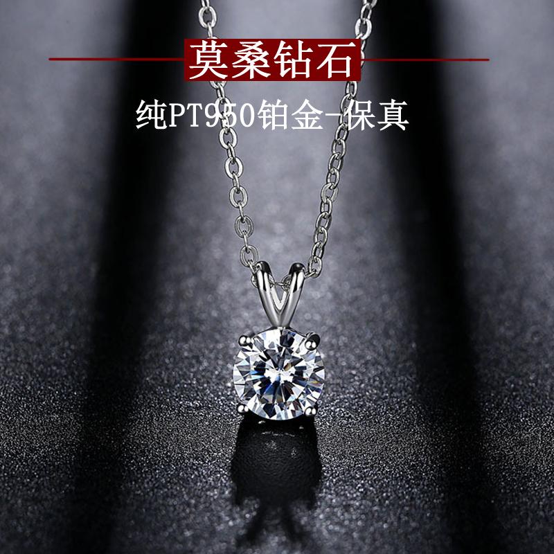 进口莫桑钻石项链女PT950铂金单吊坠50分1克拉纯银简约锁骨链奢华