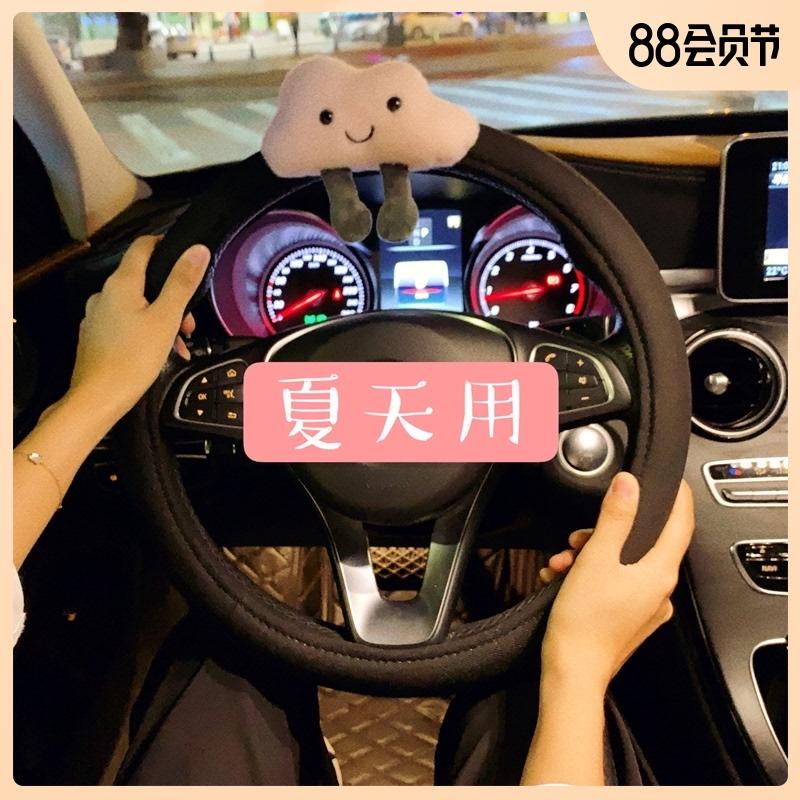 汽车车载夏季通用方向盘套透气防滑可爱个性女车内饰品车把套通用
