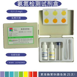 氨氮水产养殖试剂盒 氨氮试剂检测 氨氮测定试剂盒 氨氮测水试剂