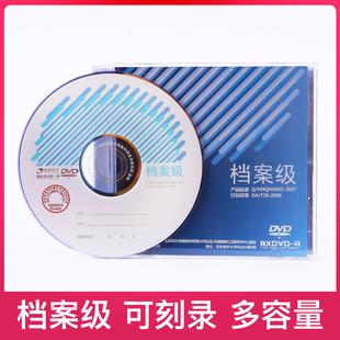 dvd光盘dvd-r清华同方档案级空白可打印刻录光碟4.7g25蓝光大容量