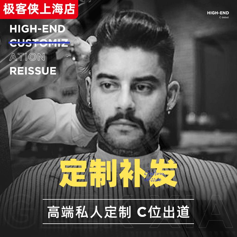 Geek man Shanghai store mens wig baldness short hair Korean handsome biological scalp mens hairline hair