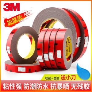 领3元券购买3m双面胶高粘度强力汽车固定贴胶带