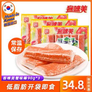 韩国蟹棒客唻美进口蟹味棒即食模拟蟹肉低脂蟹柳网红零食90g*3袋