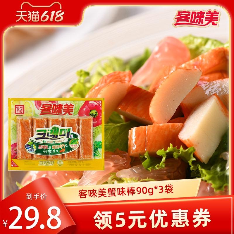 (过期)客唻美食品旗舰店 客唻美进口蟹味棒即食手撕韩国蟹棒 券后24.8元包邮