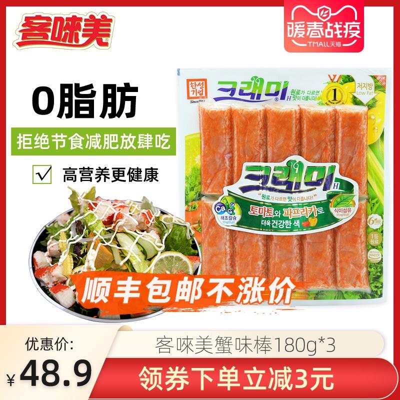韩国进口客唻美蟹味棒即食蟹柳0脂肪低卡拟蟹肉棒180g蟹棒零食 - 封面
