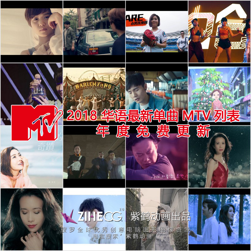 2018 Chinese pop music MTV Cafe store playlist
