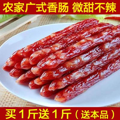 2斤正宗广式腊肠甜味风干香肠煲仔饭广东江门土特产年货美食腊味