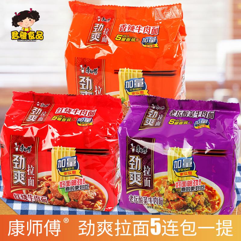 券后22.80元康师傅劲爽香辣红烧老坛酸菜牛肉面