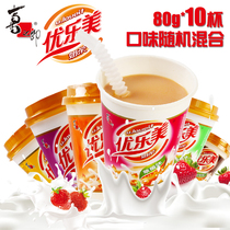 Happy Lang Jiale Beautiful original mixed flavor milk tea cup 80g*10 Cup drink annual snack gift bag