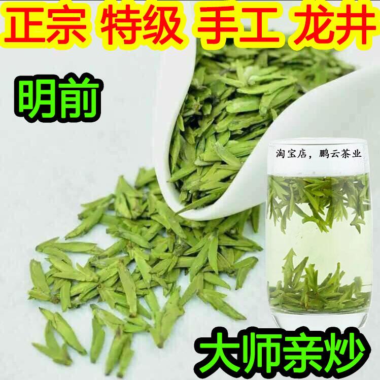 2020正統明前龍井の新茶葉500 g獅子峰の濃厚な香りの豆西湖緑茶明前茶の特別なばら売り