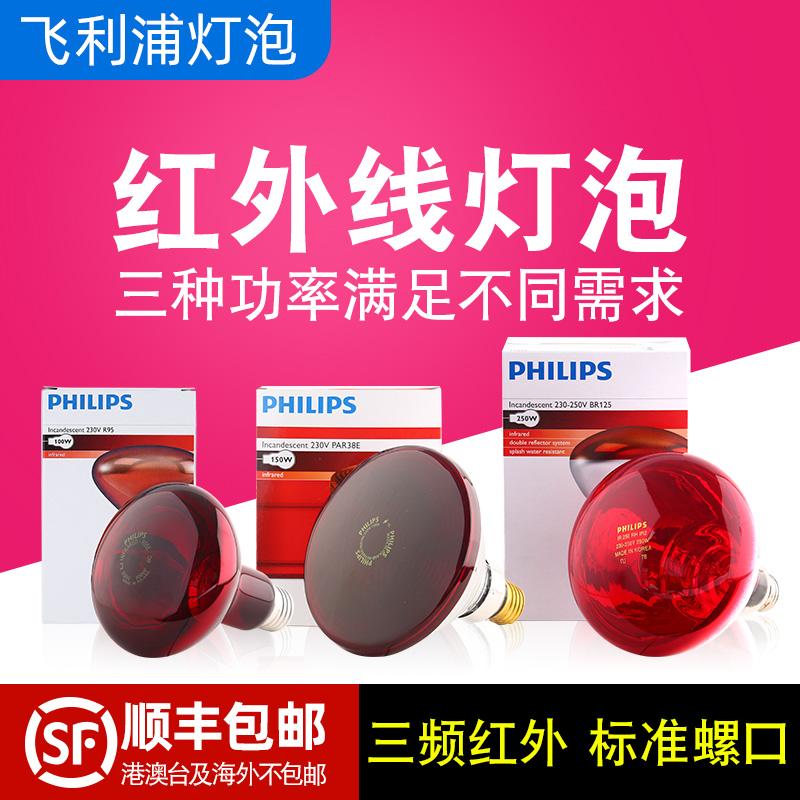 飞利浦红外线理疗灯泡红光烤灯烤灯烤电加热灯泡家用远红外线灯泡