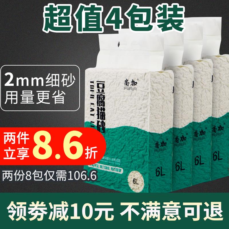 豆腐猫砂绿茶活性炭除臭无尘4袋近10公斤20斤2mm细颗粒猫咪用品
