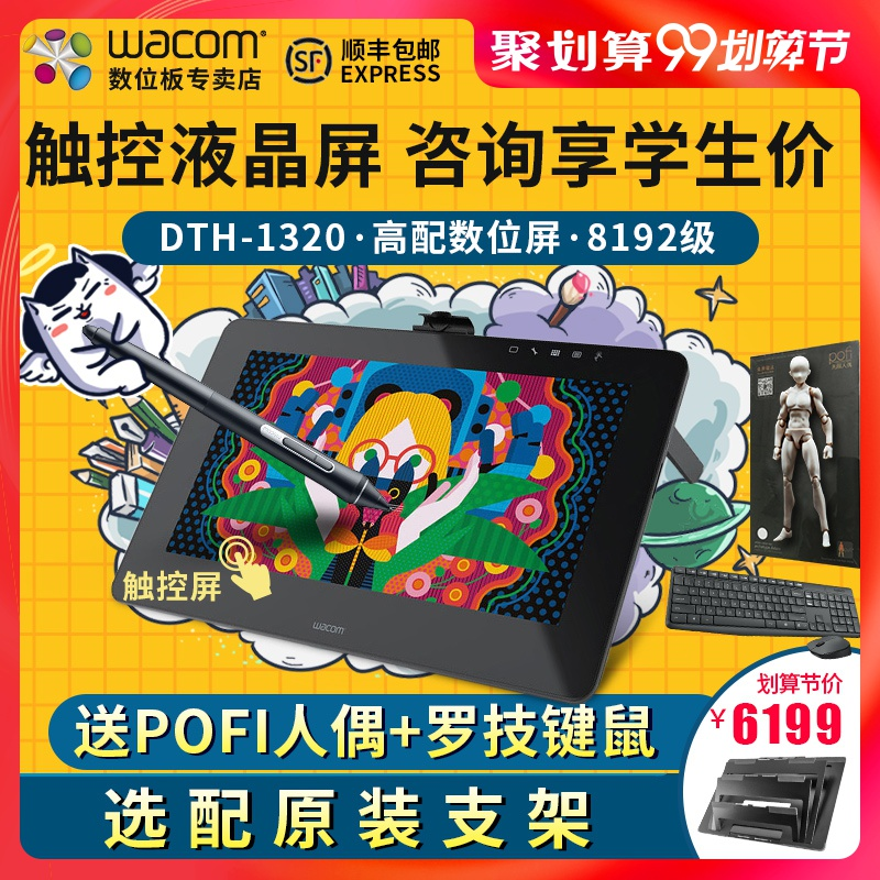 Wacom数位屏DTH-1320新帝Pro13HD数位板手绘屏高清液晶绘图绘画屏
