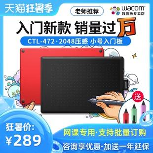 Wacom数位板CTL-472手绘板Bamboo电脑绘画板PS手写板网课绘图板