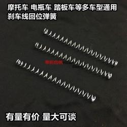 电动车踏板摩托车刹车线闸线前后刹车回位弹簧电摩制动压缩弹簧