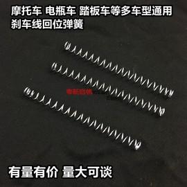 電動車踏板摩托車剎車線閘線前后剎車回位彈簧電摩制動壓縮彈簧圖片