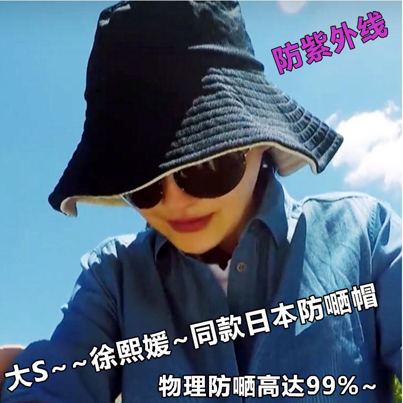 日本uvcut防晒帽子女遮阳帽太阳帽防紫外线双面大S同款遮脸渔夫帽
