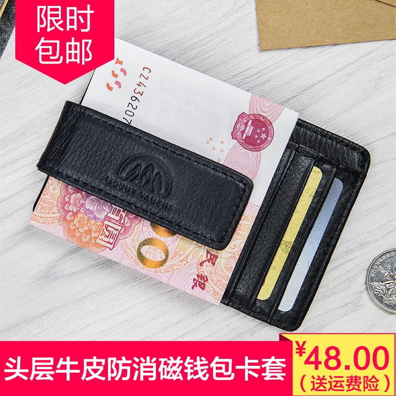 欧美时尚男士短款钱包证件包创意磁铁钞票夹个性真皮超薄卡包钱夹