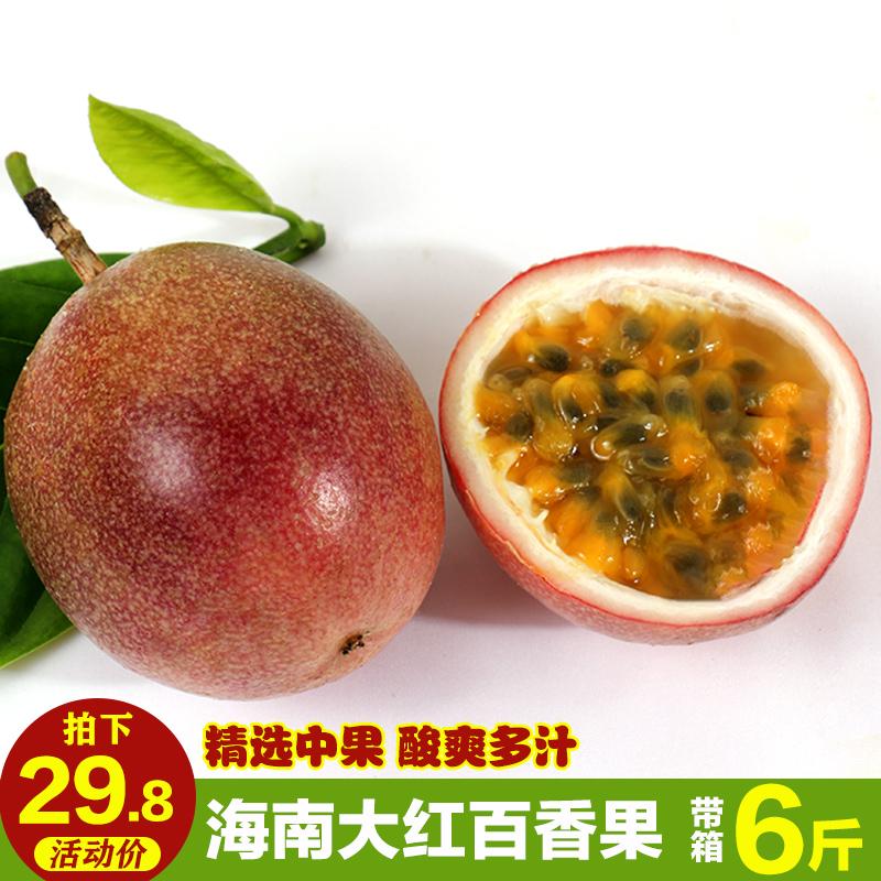 海南新鲜热带5带箱6斤现摘百香果热销20件需要用券