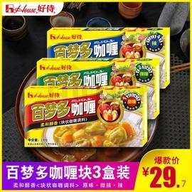 好侍百梦多咖喱日式速食咖喱块100g*3盒原味微辣辣味咖喱酱嘎哩料