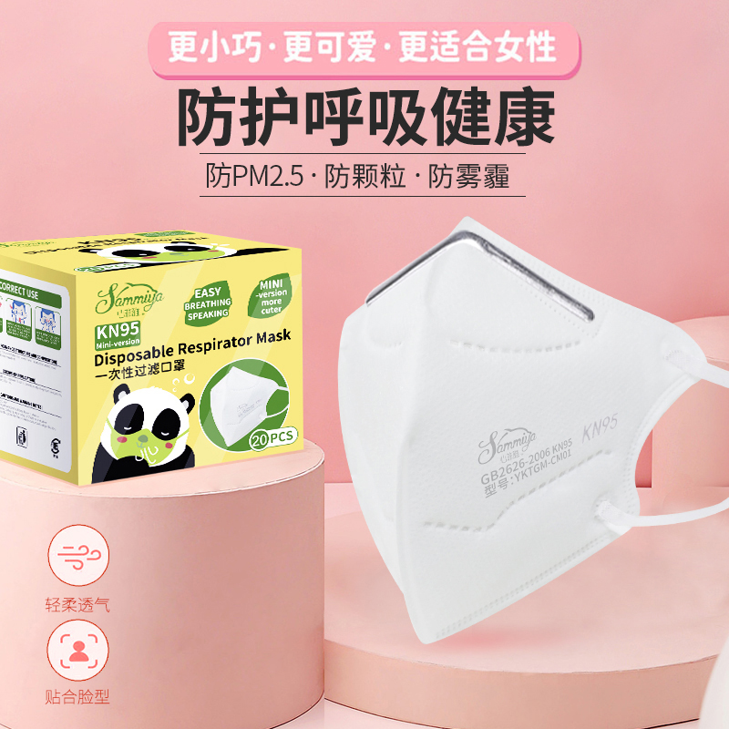 N95 mask kn95 disposable protection dust and ventilation PM2.5 womens mask industrial dust in summer