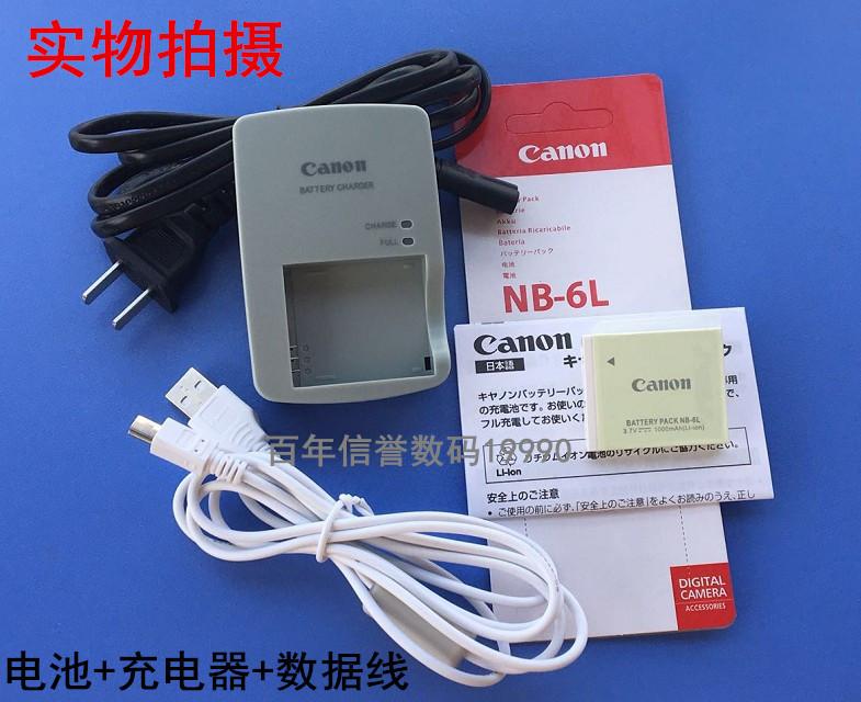佳能IXUS 85 95 105 200 210 IS数码相机NB-6L电池+充电器+数据线