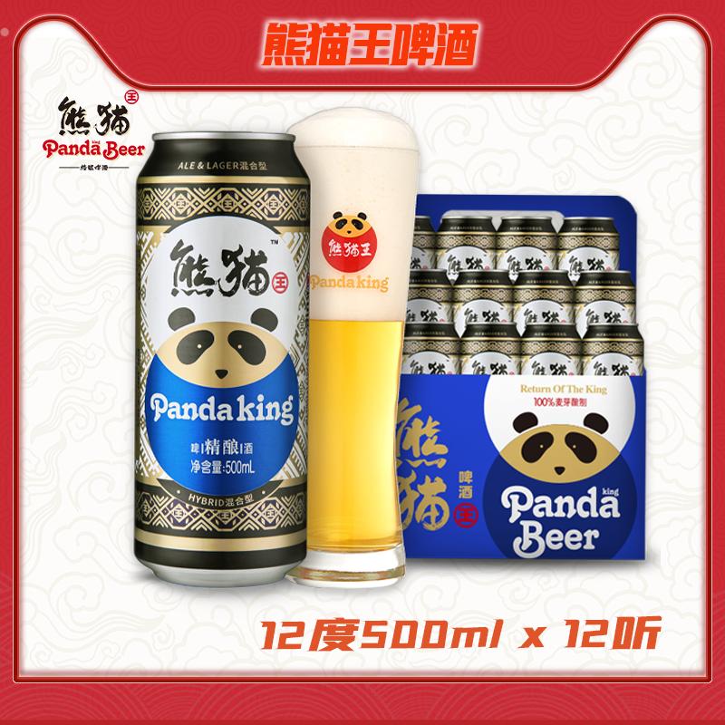 熊猫王 12度 纯麦芽 精酿啤酒 500ml*12听