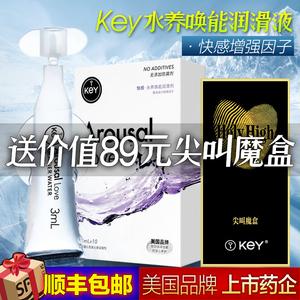 美国KeY女性快感增强高潮用液人体润滑油剂房事夫妻用品私处抽插