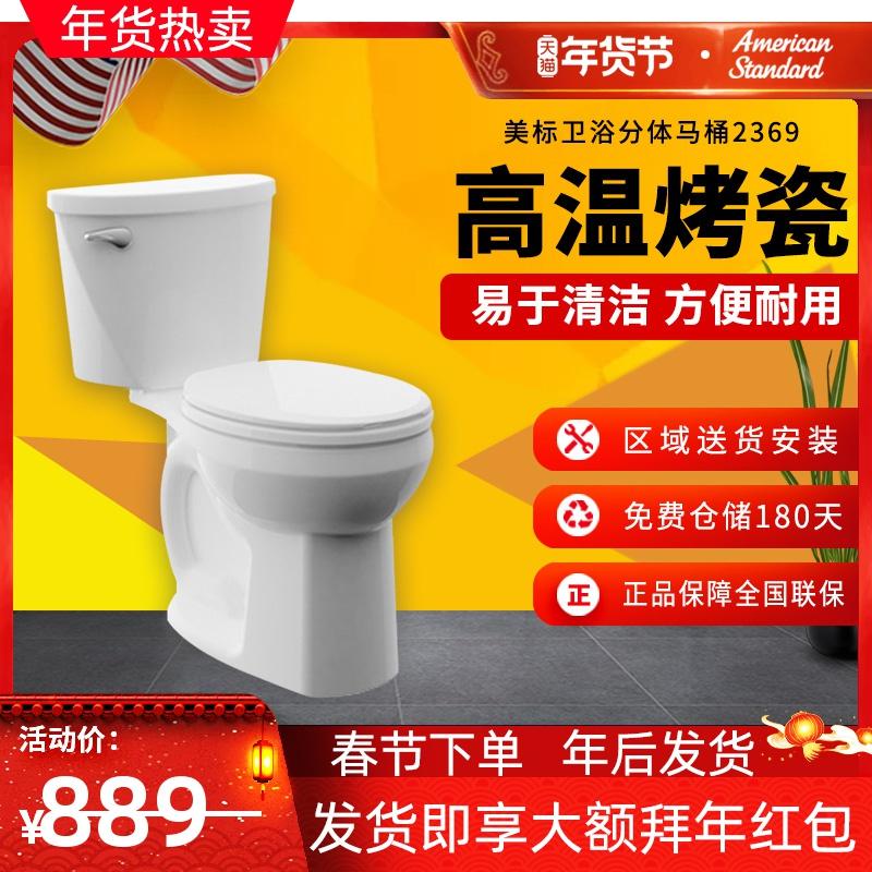 美标卫浴家用节水马桶陶瓷易清洁4.8升分体座厕玛斯特利姆2369