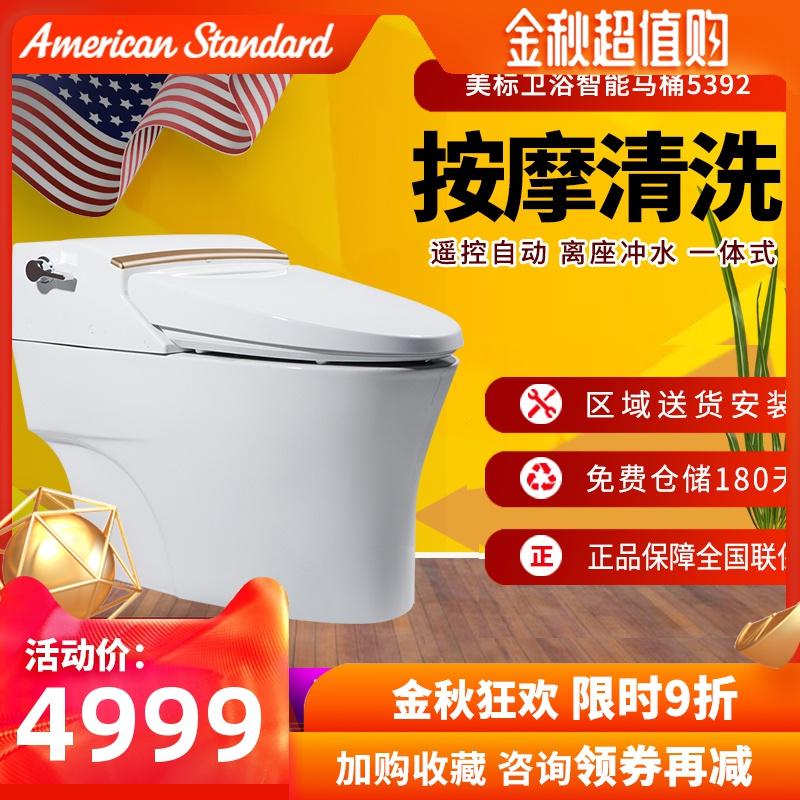 美标雅乐智能马桶坐厕全自动冲水坐便器加热带烘干按摩5392/5312热销10件包邮