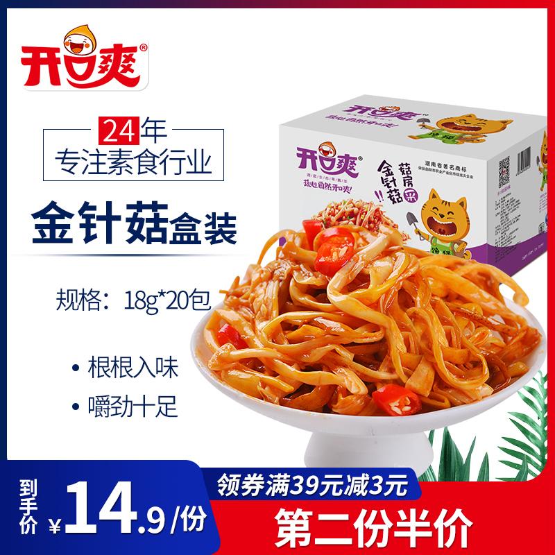 红油金针菇香辣零食小吃下饭菜小菜酱菜咸菜开袋即食18g*20小包装