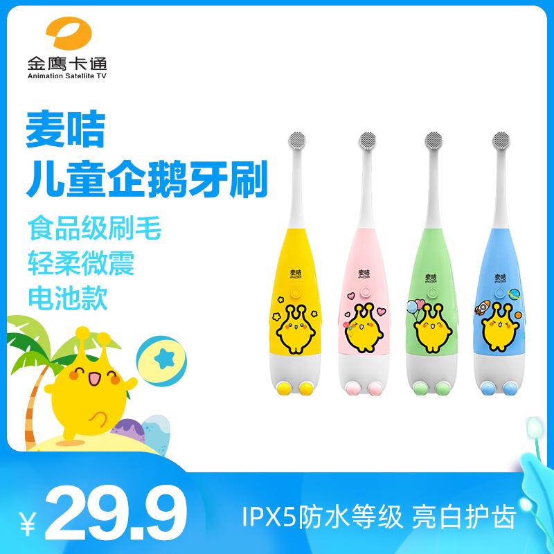 麦咭儿童企鹅牙刷3-6-12岁以上宝宝小孩软毛防水自动智能电动刷牙全自动送替换刷头