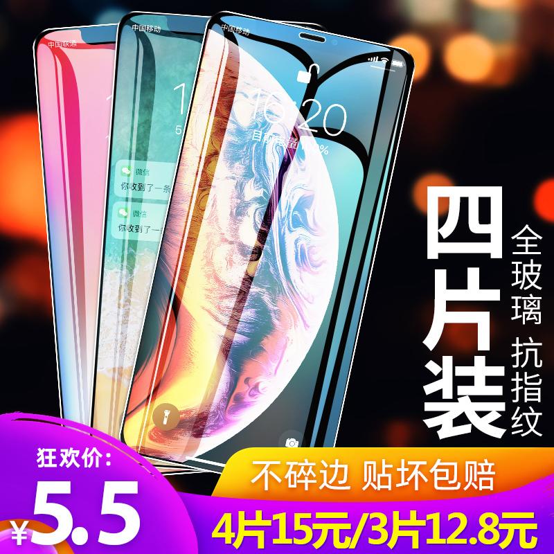 苹果x钢化膜iPhoneX手机贴膜6/6s/7/8plus玻璃膜iPhonexsmax蓝光iPhonexr全屏防指纹plus包边5s抗蓝光防偷窥