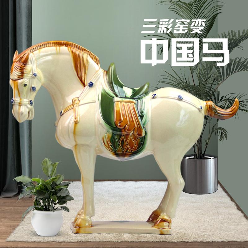 中式国风陶瓷大马摆件唐三彩家居客厅玄关电视酒柜招财装饰工艺品