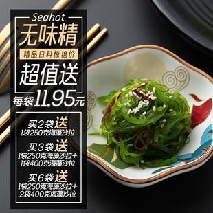参侯海藻沙拉裙带菜开袋即食400g中华海草海菜海带丝日式 寿司料理