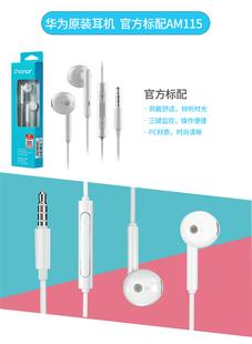 适用 AM115华为正品手机通用入耳式mate9 P9荣耀8 p107X 8X