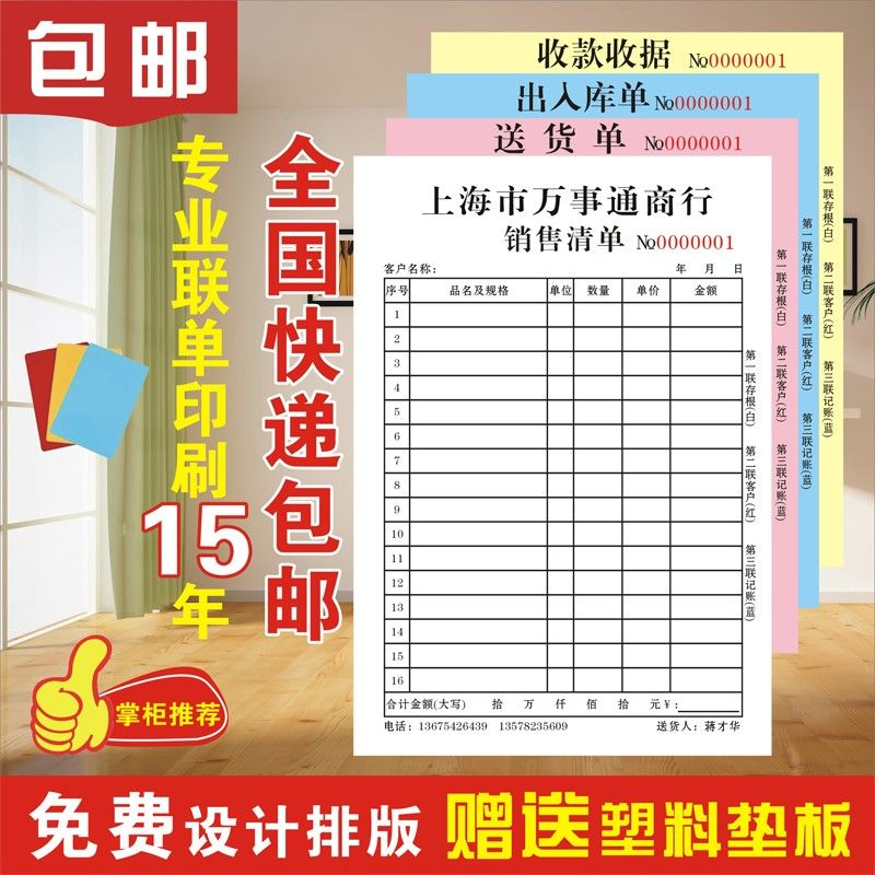 Furniture receipt, two copies and three copies company prints out warehouse list, two copies and three copies of thickened list of clothing store