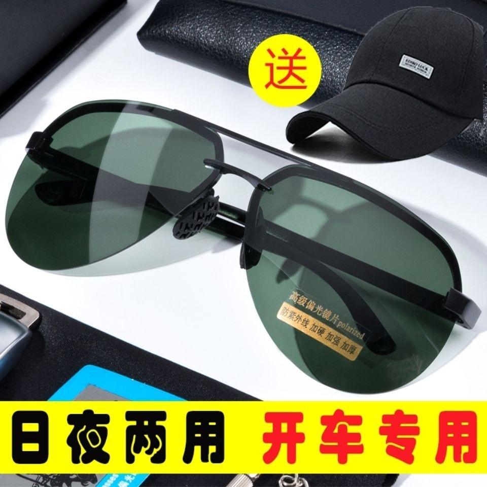 Day and night mens sunglasses sunglasses driving frameless fashion outdoor fishing toad mirror anti glare UV